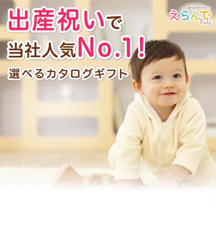出産 祝い カタログ ギフト