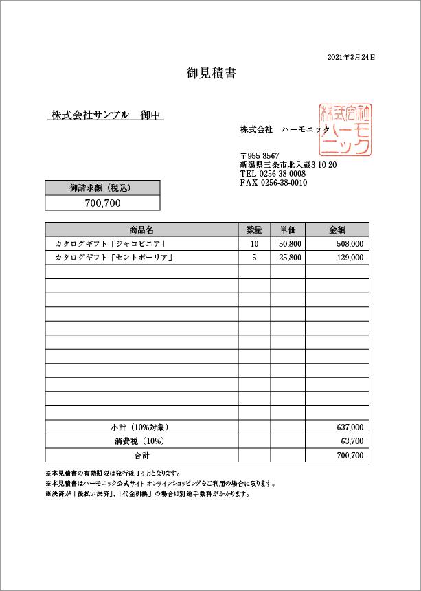 ギフト 税 カタログ 消費