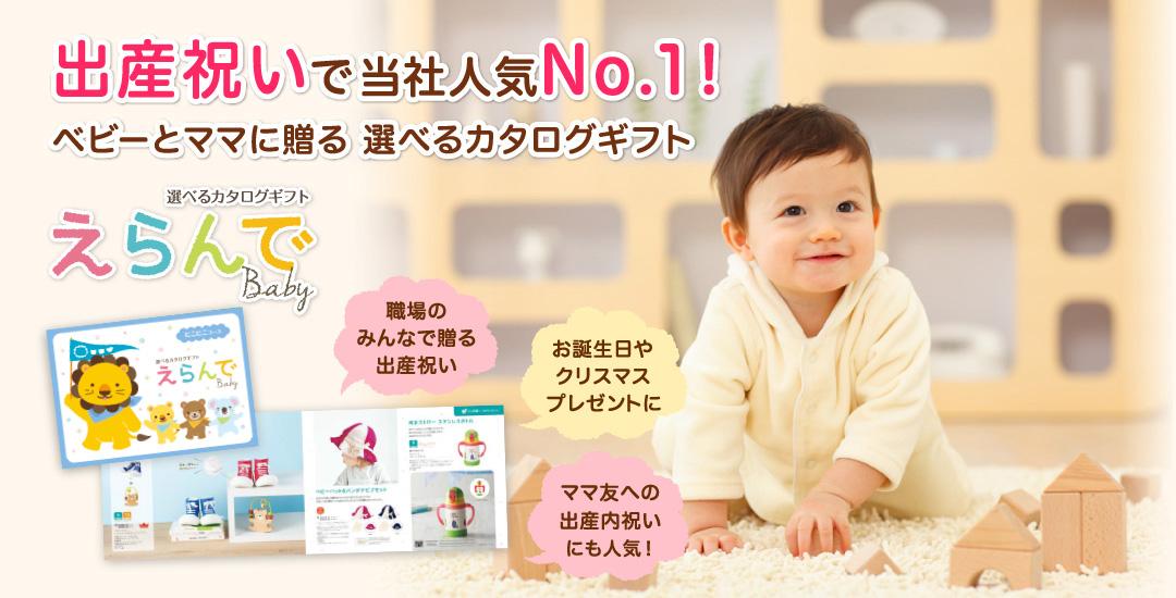 出産祝いで当社人気No.1! ベビーとママに贈る 選べるカタログギフト「えらんで」
